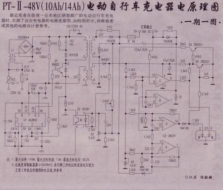 上海赛峰电动车充电器stⅡ48v(10a /14a)的c3电容烧坏图片