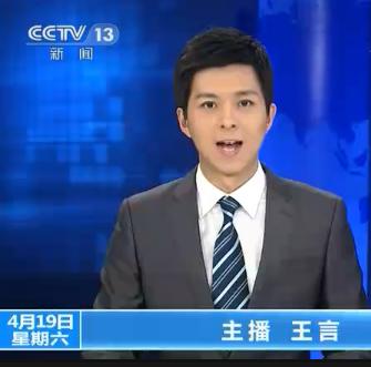 20140418到0419的中央台新闻频道午夜新闻的那个男是图片