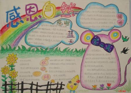 小学一年级的读书手抄报怎么写