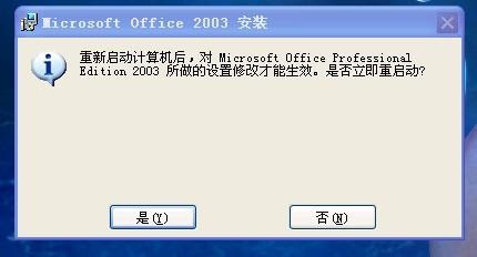 word2003官方下载 免费完整版 weiweiyisy@foxmail.