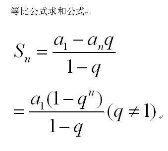 等比数列求和公式sn=a1(1-q^n)/(1-q)=(a1-an*q)/(1-q)(q