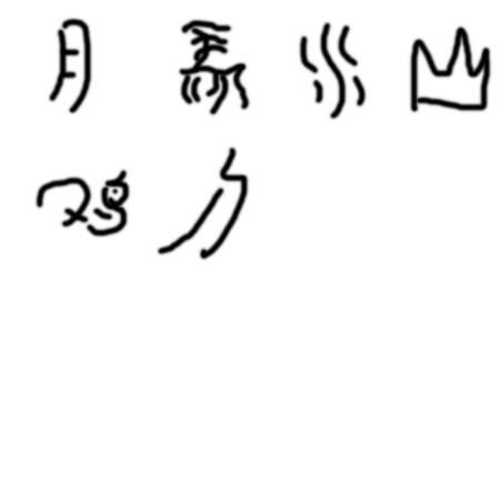 """:正字只能按笔画算了,正字笔画五画,五的五行是""""土""""(来自河图"""