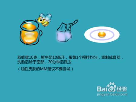 牛奶面膜蜂蜜鸡蛋.黑胡椒粉批发价图片
