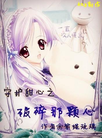守护甜心之紫蝶幽心 守护甜心之仇 恨之心 守护甜心之紫蝶冰樱图片