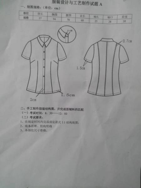 怎么画短衫收省衬衫结构设计图图片