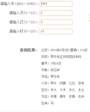 姓林,男,阴历2014年一月初四图片