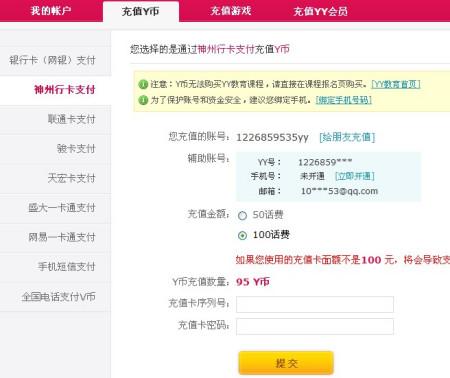 中国移动的手机充值卡可以充yy吗图片