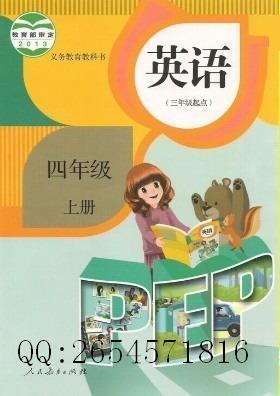 013年秋新版人教版pep英语四年级上册电子课本(280x396)-pep英图片