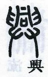 """这是《邓石如篆千字文》中的""""临深履薄夙兴温凊"""" 的""""兴(繁体)""""图片"""