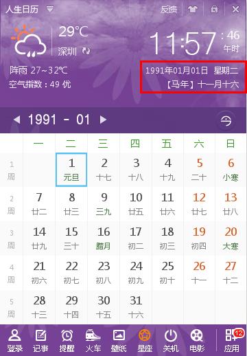 199o年阴历十一月十六出生,阳历是多少号图片