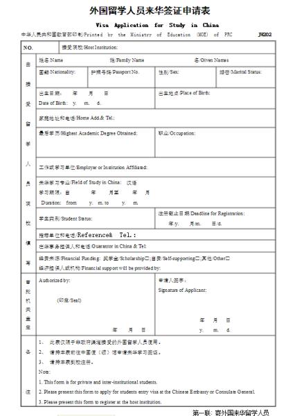 外国留学人员来华签证申请表是教育局出具的吗图片