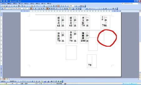 """2009-12-24 13:26  提问者采纳 使用绘图工具栏上的""""选中对象""""(箭头图片"""
