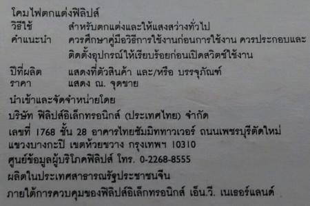 泰国语翻译