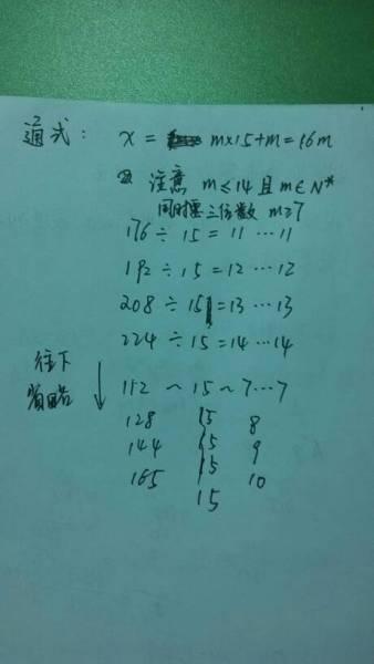 一道除法算式中,除数是7,商是125,有最大的余数.被除数是几?图片