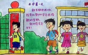 求关于开学第一课的绘画稿,以后有钱了,肯定给悬赏图片