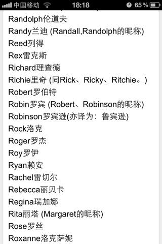 r开头的英文名字图片