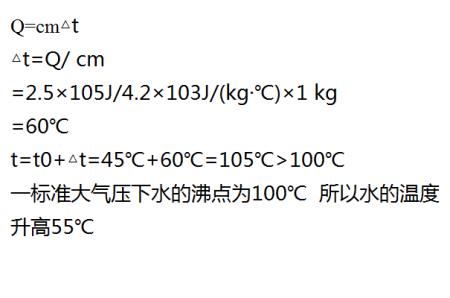 在一标准大气压质量为1000克初始温度为45摄氏度的水图片