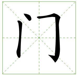 口字在田字格的写法_