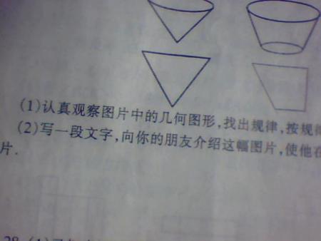 最新七年级数学上册几何图形初步检测题(含答案)图片