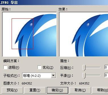 在线急等解答 coreldraw12做的标志矢量图,导出图片后,老是有一