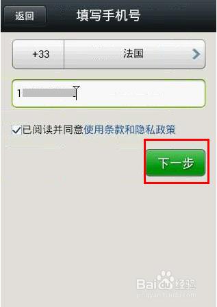 微信为什么只能手机号注册