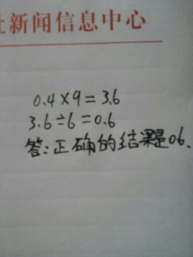 淘气在准确计算一道除法算式时,把除数6看成了9,算出来的结果是0.图片