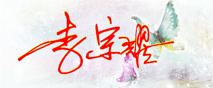 李宗耀这三个字怎么写好看图片
