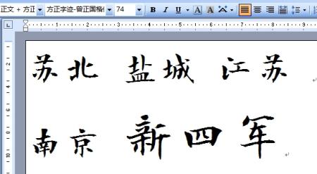 各种书法字体大全名称_字体名称为:\