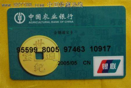 用农业银行卡充�z-._农业银行金穗通宝卡现在还可以办理吗?