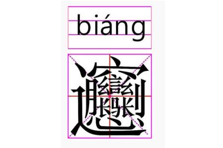 中国汉字笔画最多的是哪个字图片-笔画 笔画最多的字 笔画输入法