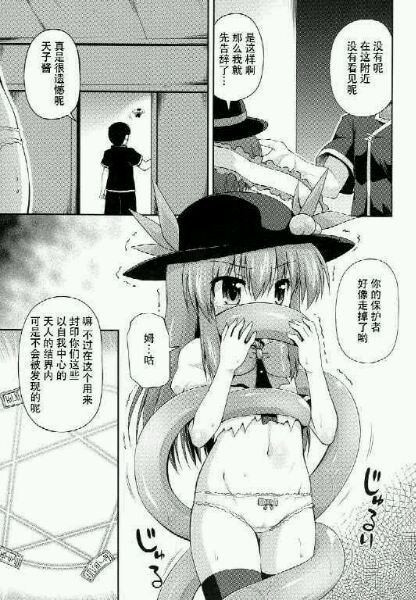 【东方】天子ちゃんと触手gY
