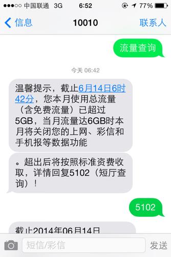 手机没欠费,为什么流量达到6g就要关闭网络?图片
