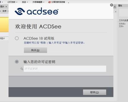 求acdsee 18中文版的许可证密钥