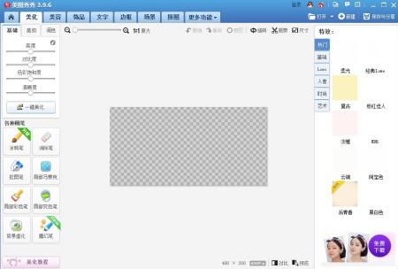 怎么用美图秀秀做透明水印?