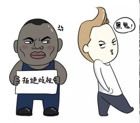 黑人h动漫_动漫 卡通 漫画 头像 450_397