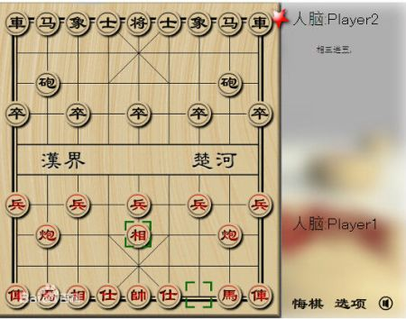 中国象棋的飞相局图片