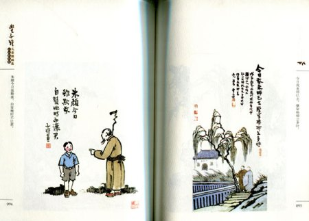 丰子恺儿童漫画选的目录图片