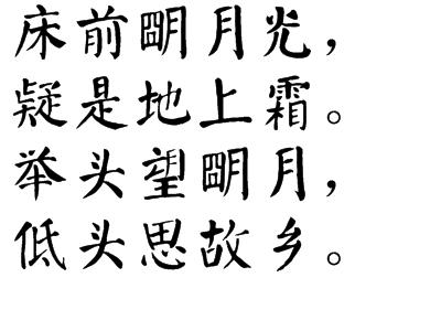 书法 书法作品 400_300图片