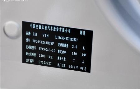 这是我新买的捷达车架号 lfv2a11g6c3321348 请教出厂日期图片