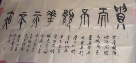 9 2011-05-06 燕字的篆书写法 11 2009-05-01 谁认识篆字的 帮我看看图片