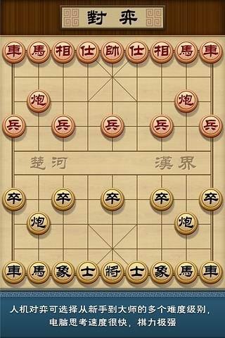 中国象棋高手的基本信息图片