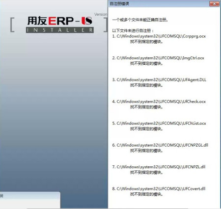 我是win7系统,在安装用友ERP U8最后,出现一个或多个文件未能图片