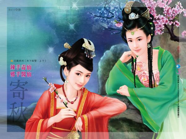 求古装美女手绘图 是两个女生图片