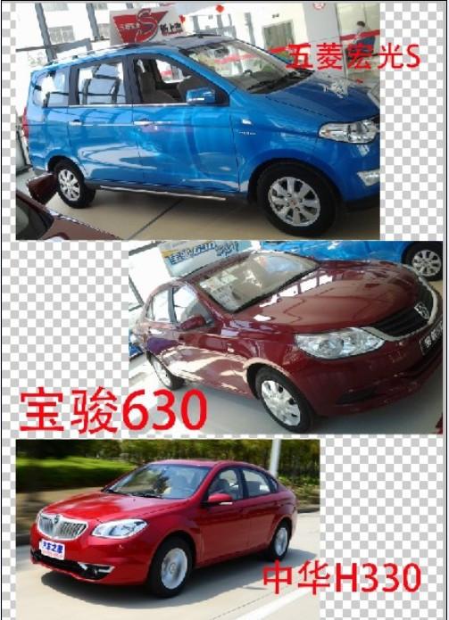 五菱宏光s,宝骏630,华晨中华h330,哪个性价比更高一些 家用高清图片
