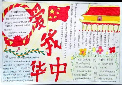 """陶冶其爱国主义情操,日前,城内小学开展了以""""爱国主义""""为主题的手抄报图片"""