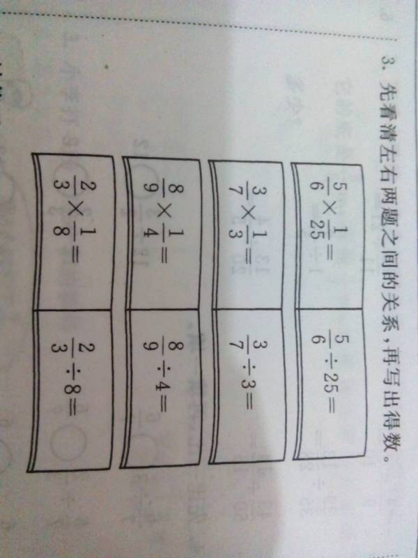 谁有黄冈小状元数学六年级上册人教版答案,有的发给我