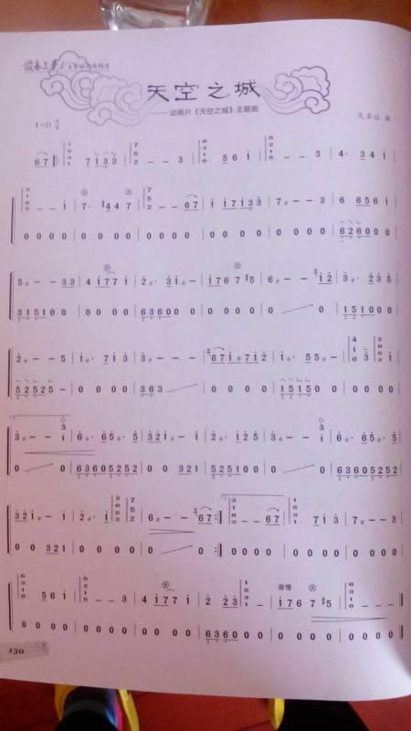 天空之城古筝曲谱 天空之城钢琴曲谱 天空之城曲谱 开心图高清图片