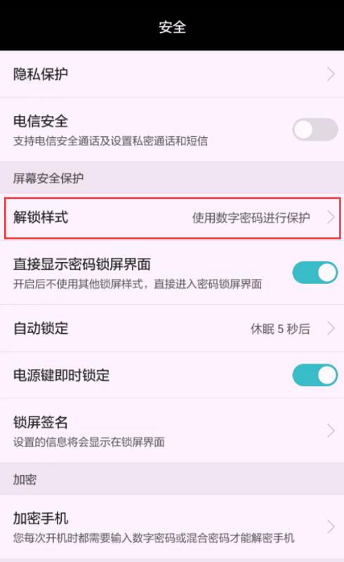 华为手机如何改密码教程