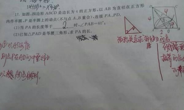 大神解释一下为什么NA ND后,三角形PAN为等腰直角