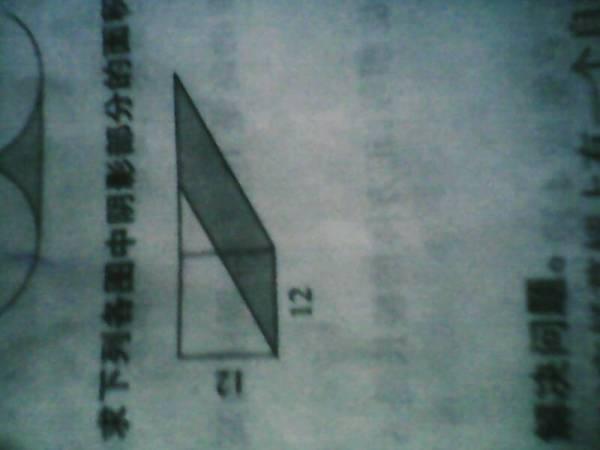 然后把圆柱体切开拼成一个与他它等低等高的近似长方形图片